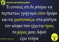Τι εννοείς δε μπορώ;; Greek Memes, Funny Greek Quotes, Sarcasm, Lol, Humor, Sayings, Words, Lyrics, Humour