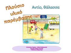 Παιδαγωγικό Υλικό Παρέμβασης με Πινελιές Ειδικής Αγωγής: Η ΠΑΡΕΑ__ Αντίο θάλασσα _Κάρτες ανάγνωσης
