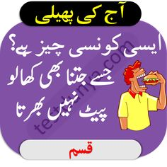 Riddles in Urdu for Kids with Answers 2020 Tough Riddles, Riddles With Answers, Jokes Quotes, Memes, Funny Puzzles, Chai Quotes, Very Funny Jokes, Islamic Quotes, Knowledge