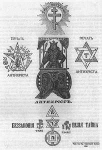 Coberta d'una edició russa del 1912 dels Protocols de Sió