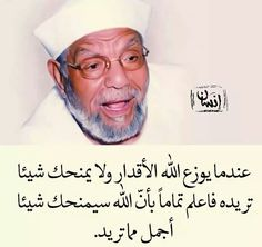ونعم بالله Wise Qoutes, Words Quotes, Funny Quotes, Sayings, Islamic Inspirational Quotes, Islamic Quotes, Motivational Quotes, Duaa Islam, Islam Quran