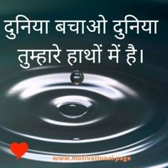Save water quotes in hindi - Motivational Page Save Water In Hindi, Save Water Quotes, Ways To Save Water, Save Water Slogans, Conservative Quotes, Water Waste, Water Pollution, Keep Calm And Love, Water Conservation