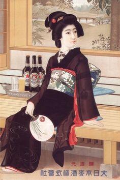Vintage advertisement poster for Yebisu Beer. Japanese Beer, Japanese Poster, Vintage Japanese, Japanese Geisha, Japanese Art, Vintage Advertisements, Vintage Ads, Beer Poster, Poster Prints