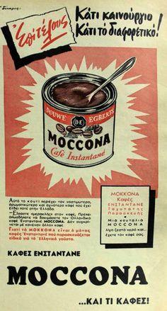 old greek ads - instant coffee -400+ παλιές έντυπες ελληνικές διαφημίσεις