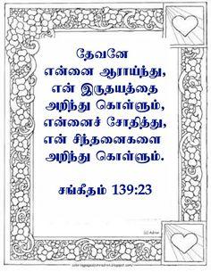 Bible Words, Bible Quotes, Bible Verses, Jesus Wallpaper, Bible Verse Wallpaper, Tamil Bible, Trust God, Study, Wallpapers