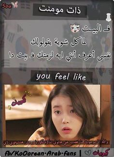 My Best Friend, Best Friends, Korean Face, Arabic Funny, Kpop, Self Love, Funny Jokes, Funny Pictures, How Are You Feeling