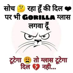 Best Collection of Hindi Funny Jokes, Majedar Hindi Jokes - JokesnMasti Funny Jokes In Hindi, Some Funny Jokes, Funny Me, Best Memes, Best Quotes, Life Quotes, Good Night Prayer, Punjabi Love Quotes, Funny Baby Quotes