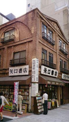 矢口書店 所在地:千代田区神田神保町2-5 建設年:1928年(昭和3年) 撮影日:2013年10月14日