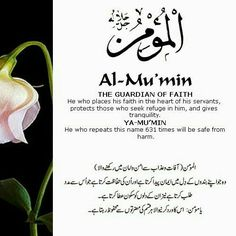 Al Asma Ul Husna 99 Names Of Allah God. The 99 Beautiful Names of Allah with Urdu and English Meanings. Allah God, Allah Islam, Islam Muslim, Duaa Islam, Islam Quran, Beautiful Names Of Allah, Beautiful Prayers, Learn Quran, Learn Islam