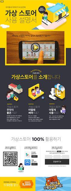 筱暁采集到UI . Events. Korea