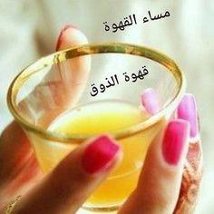 قهوة عربية بالهيل و الزعفران والتوصيل لكافة مناطق الدولة UAE للطلب يرجى التواصل على  00971509777620 واتس اب by gahwat_althoog16