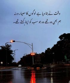 Sad Words, Urdu Love Words, Deep Words, Love Poetry Images, Image Poetry, Poetry Quotes In Urdu, Urdu Quotes, Islamic Quotes, Quotations