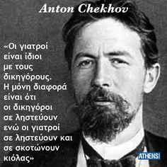 Πέθανε στις 15 Ιουλίου 1904 Anton Chekhov, Food For Thought, Craft Ideas, Thoughts, Feelings, Quotes, Quotations, Qoutes, Quote