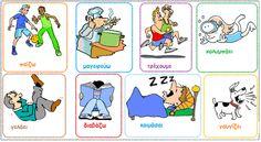 ΡΗΜΑΤΑ English Words, Grammar, Peanuts Comics, Disney Characters, Fictional Characters, Learning, School, Studying, Teaching