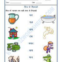 activity of hindi alphabets hindi writing book akshar lekhan hindi worksheets hindi. Black Bedroom Furniture Sets. Home Design Ideas