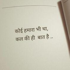 Hindi Quotes Images, Shyari Quotes, Hindi Words, Hindi Quotes On Life, Mood Quotes, Life Quotes, Funny Quotes, Hindi Qoutes, Marathi Quotes