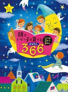 頭のいい子を育てるおはなし366 主婦の友社, http://www.amazon.co.jp/dp/B00AO2W8W2/ref=cm_sw_r_pi_dp_lXiWwb1NHW3R9