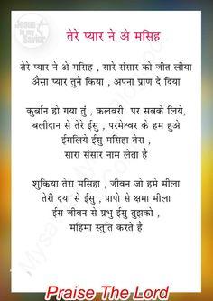 Tere Pyar Ne E Mashih , Sare Sansar Ko Jeet Liya Jesus song Lyrics Hindi // तेरे प्यार ने ए मसिह सारे संसार को जीत लिया