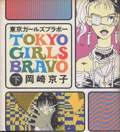 Feh Yes Vintage Manga - Okazaki Kyoko — Tokyo Girls Bravo