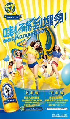 j #BlueGirl j Ad Design, Design Agency, Print Design, Pop Posters, Poster Ads, Visual Advertising, Advertising Design, Bunting Design, Chinese Posters