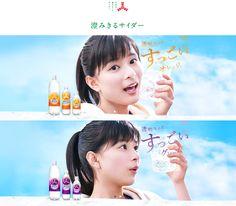 j sumikiru j Japan Advertising, Advertising Design, Japan Funny, Ad Layout, Pop Posters, Magazine Layout Design, Cetaphil, Funny Sexy, Japanese Poster