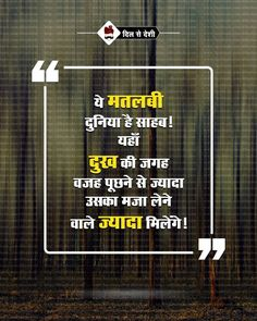 Leaders Quotes in Hindi Shyari Quotes, Motivational Picture Quotes, True Quotes, Best Quotes, Funny Quotes, Inspirational Quotes, Complicated Quotes, Feeling Sad Quotes, Good Morning Wishes Quotes