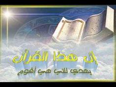 تجويد مميز ل سورة الفتح surah al-fath telawah