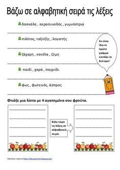 Αλφαβητικη σειρα Physics Experiments, Learn Greek, Greek Language, Grammar Worksheets, English Lessons, Drawing For Kids, Primary School, Book Activities, Special Education
