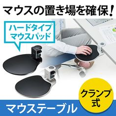 マウステーブル(360度回転・クランプ式・硬質プラスチックマウスパッド)