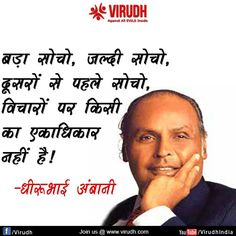 Share your view on this fabulous quote....... you can also join us @ www.virudh.com