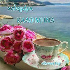 Εικόνες για Καλημέρα-Καλό Μήνα - eikones top New Month Greetings, True Friends, Good Morning, Cream Pies, Banana Cream, Geo, Stickers, Amazing, Daisies