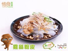 Shredded Chicken and Clear Noodles in Peanut Sauce 雞絲粉皮