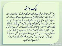 islamic poetry in urdu - Yahoo Image Search Results Islamic Phrases, Islamic Messages, Islamic Love Quotes, Islamic Inspirational Quotes, People Quotes, Me Quotes, Qoutes, Islamic Teachings, Islamic Dua