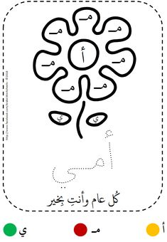 #MothersDay #Worksheet in #Arabic - #Color and #Trace