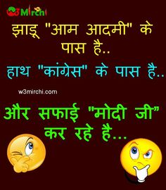 Ideas Funny Sarcastic Quotes In Hindi For 2019 Funny Quotes Tumblr, Funny Quotes For Instagram, Sarcastic Quotes, Jokes Quotes, Hindi Quotes, Best Quotes, Funny Sarcastic, Memes, Status Quotes