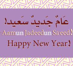 Aamun Jadeedun Saeed - Happy New Year in Arabic Spoken Arabic, Learn Arabic Online, Learn Arabic Alphabet, Arabic Phrases, Arabic Lessons, Modern Standard Arabic, New Year 2018, Arabic Language, New Year Wishes