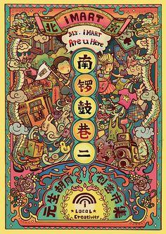 Chinese Design, Japanese Graphic Design, Graphic Design Posters, Graphic Design Inspiration, Retro Design, Design Art, Flat Design, Communication Art, Oriental Design