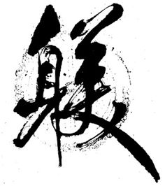 shitsuke means discipline, training