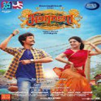 Gulaebaghavali 2018 Tamil Movie Mp3 Songs Itunes Audio Soundtracks Music Download Listen Online Gulaebaghavali Mp3 Song Download Mp3 Song New Movie Song