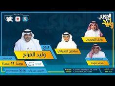 حلقة #الدوري_مع_وليد يوم الخميس ١٦ يناير ٢٠٢٠م - YouTube Youtube