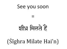 How to say see you soon in Hindi