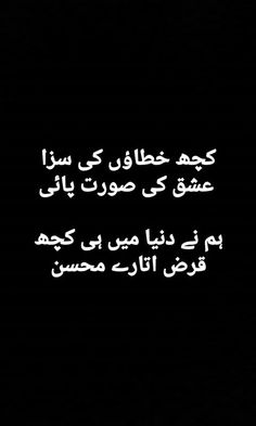 Sona♥ Urdu Quotes, Poetry Quotes, Urdu Poetry, Quotations, Qoutes, Urdu Thoughts, Deep Thoughts, Lab, Butterfly Wallpaper