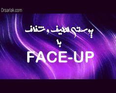 @drsarlak  میکرودرم (پاکسازی و لایه برداری سطحی پوست) با استفاده از دستگاه FaceUp