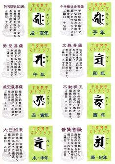 Ancient Scripts, Spiritual Images, Japan Design, Art Poses, Buddhist Art, Art Reference Poses, Old Art, Yin Yang, Trivia