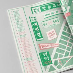 돌아가는 삼각지 Graphic Design Print, Map Design, Retro Design, Book Design, Layout Design, Editorial Layout, Editorial Design, Text Layout, Logo Restaurant
