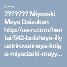 宮崎摩耶大図鑑 Miyazaki Maya Daizukan http://ua-n.com/hentai/542-bolshaya-illyustrirovannaya-kniga-miyadzaki-mayya-miyazaki-maya-daizukan.html