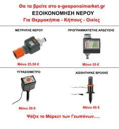 Ανακαλύψτε το Μάρκετ των Γεωπόνων http://e-geoponoimarket.gr/