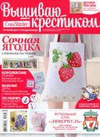 "ru / - Album ""№ 11 October Cross Stitch Magazines, Stitching, October, Food, Album, Gallery, Inspiration, Scrappy Quilts, Journals"