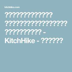 あの人の料理を食べに行こう 料理をつくる人と食べる人が集まる交流コミュニティサイト - KitchHike - キッチハイク
