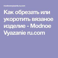 Как обрезать или укоротить вязаное изделие - Modnoe Vyazanie ru.com
